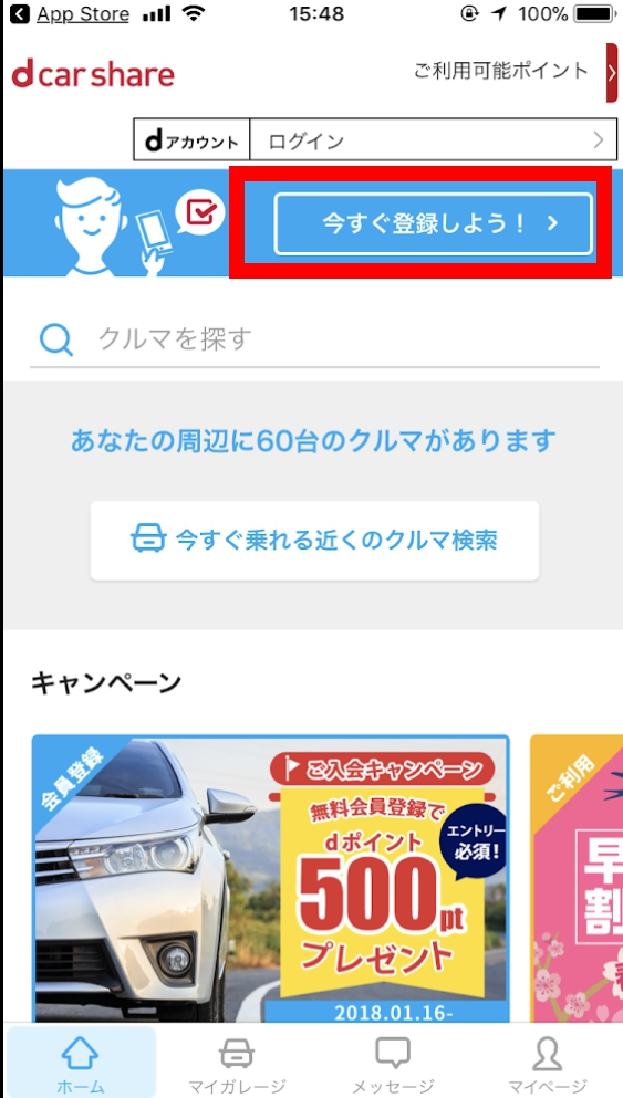 dカーシェア アプリ画面
