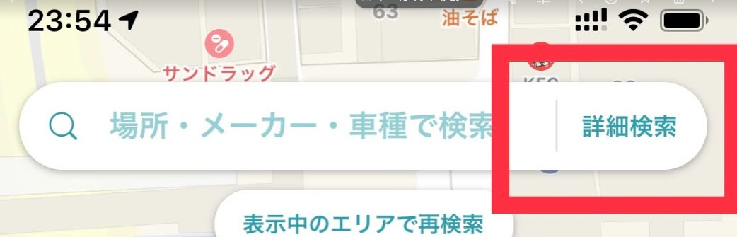 anyca 検索画面