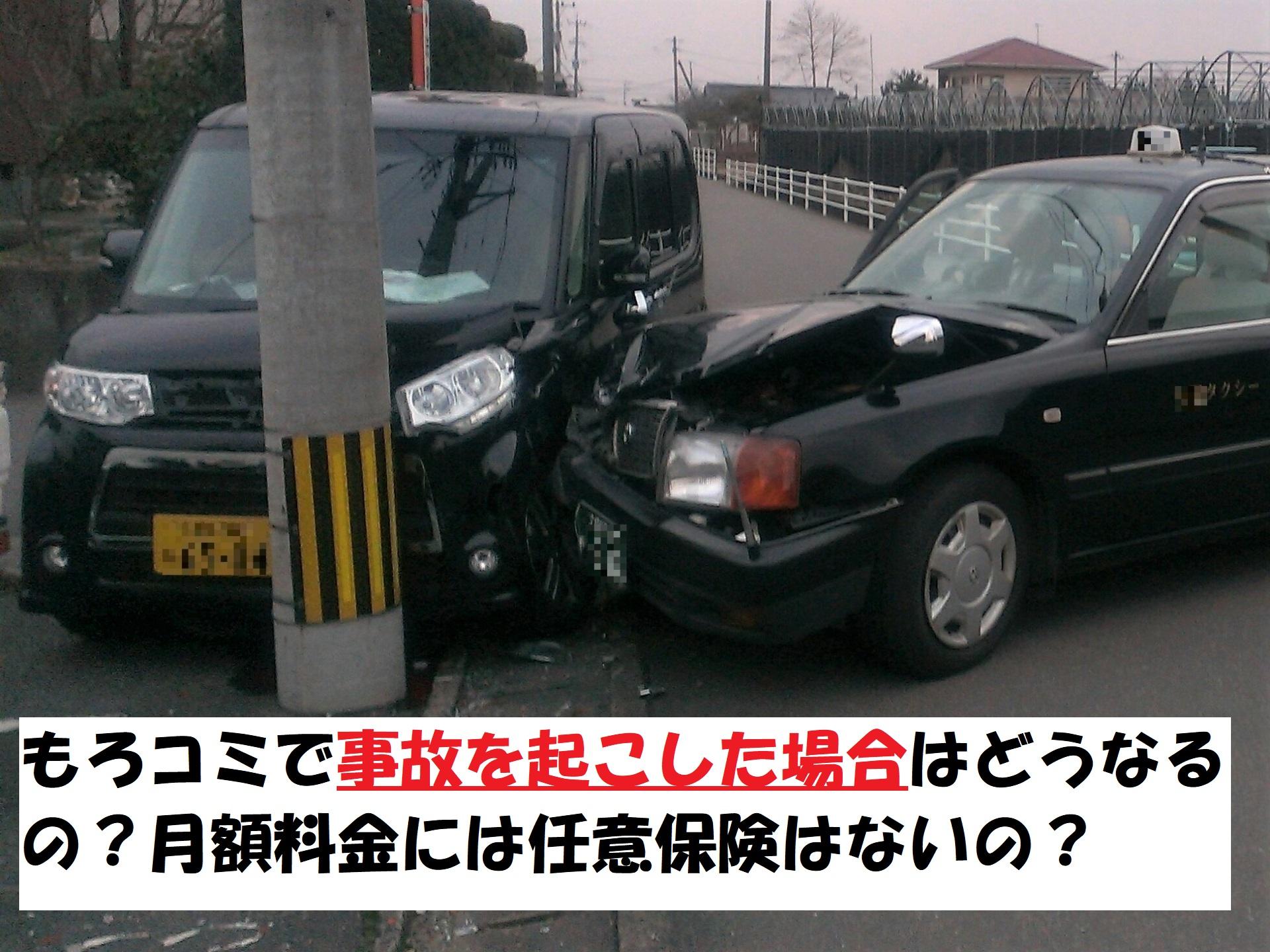 もろコミ 事故