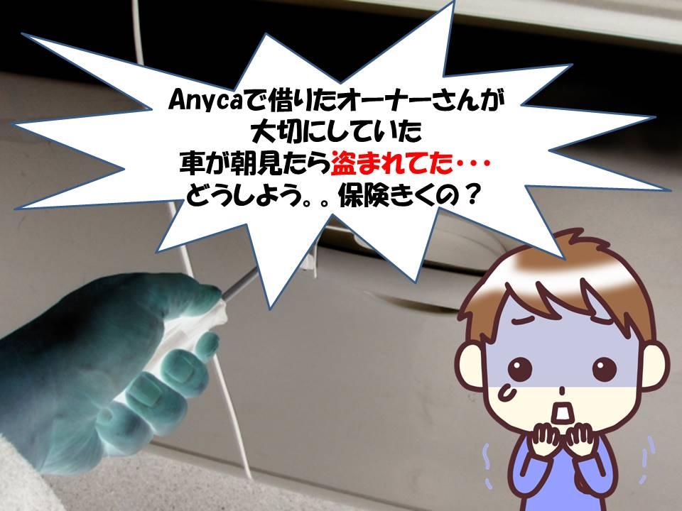 エニカ(anyca) 盗難