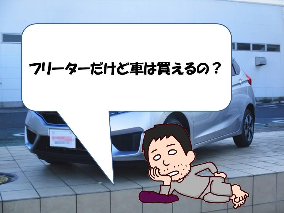 フリーター 車 買う