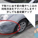 車下取りの傷が気になる@こんな対処方法がベスト!
