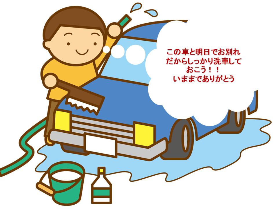 下取り 洗車 掃除