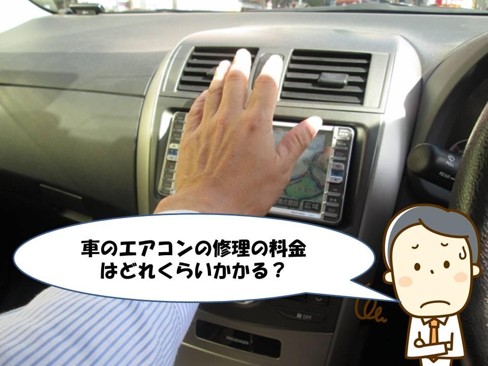 車 エアコン 修理 料金