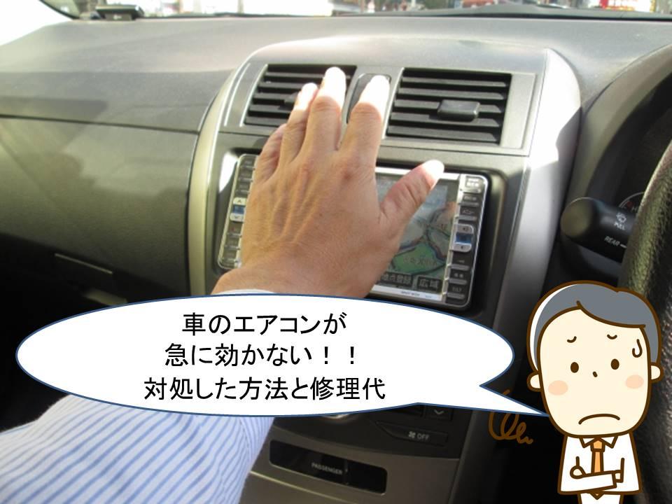車 エアコン 急に効かない