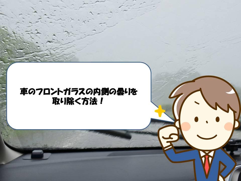 車 フロントガラス 内側 曇り