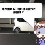 車が揺れる原因は?@特に信号待ちで起きることが多い。