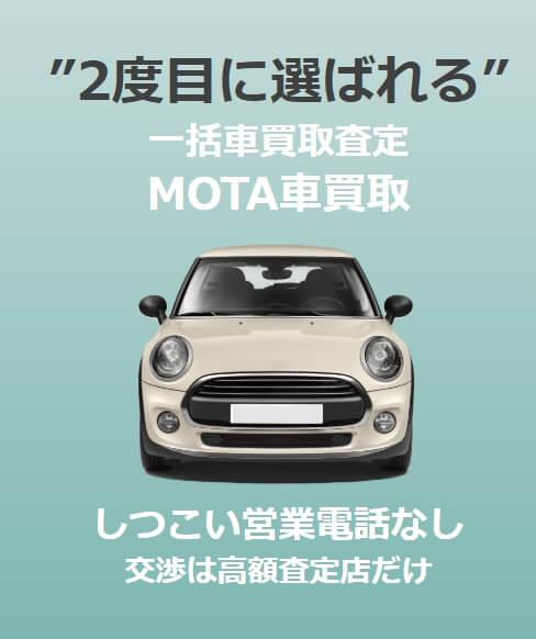 【MOTA車買取】Ullo(ウーロ)の評判や口コミ@車の手間なし売却!