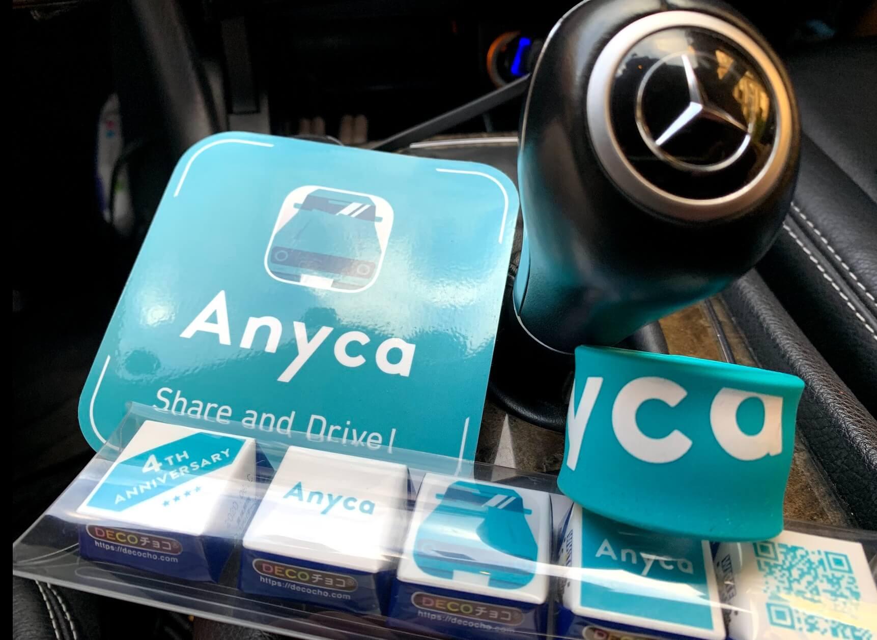 あなたの車の第一号anycaシェアドライバーになり、レビューしブログで宣伝します。